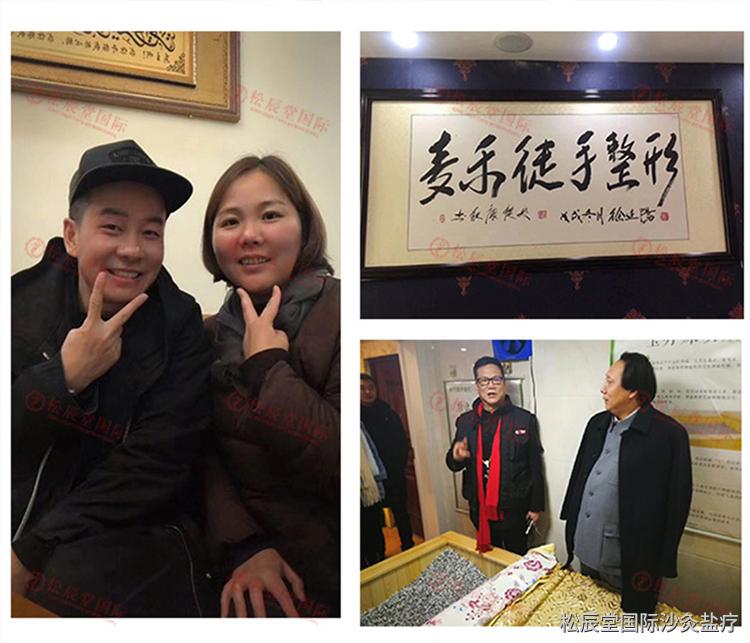 松辰堂国际商丘玉疗床盛大开业