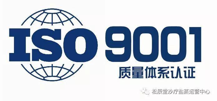 松辰堂国际沙疗床顺利通过ISO9001认证